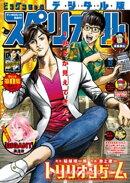ビッグコミックスペリオール 2021年12号(2021年5月28日発売)