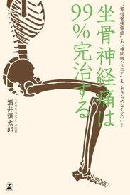 """坐骨神経痛は99%完治する """"脊柱管狭窄症""""も""""椎間板ヘルニア""""も、あきらめなくていい【電子書籍】[ 酒井慎太郎 ]"""