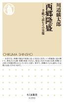 西郷隆盛 ──手紙で読むその実像