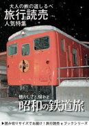 旅行読売2018年3月号 懐かしさと、憧れと 昭和の鉄道旅