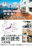 旅行読売2018年3月号 大変身!ビジネスホテル