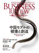 一橋ビジネスレビュー 2015 Winter(63巻3号)
