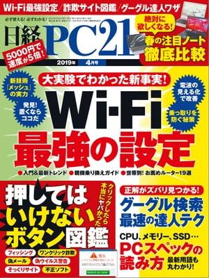 日経PC21(ピーシーニジュウイチ) 2019年4月号 [雑誌]【電子書籍】
