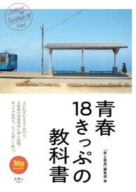 青春18きっぷの教科書【電子書籍】[ 旅と鉄道編集部 ]