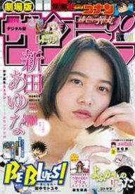 週刊少年サンデー 2021年8号(2021年1月20日発売)【電子書籍】