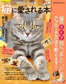 もっと! 猫に愛される本 ー 性格別アプローチ方法を解説!