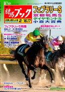 週刊競馬ブック2019年02月12日発売号
