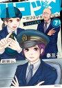 ハコヅメ〜交番女子の逆襲〜7巻【電子書籍】[ 泰三子 ]