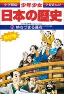 学習まんが 少年少女日本の歴史15 ゆきづまる幕府 ー江戸時代後期ー