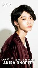 週刊★小野寺晃良 #206