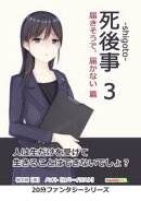 死後事-shigoto-(3)届きそうで、届かない篇。
