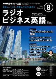 NHKラジオ ラジオビジネス英語 2021年8月号[雑誌]【電子書籍】