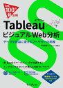 できる100の新法則 Tableau タブロー ビジュアルWeb分析 データを収益に変えるマーケターの武器【電子書籍】[ 木田和廣 ]