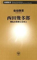 西田幾多郎ー無私の思想と日本人ー(新潮新書)