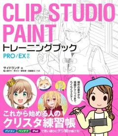 CLIP STUDIO PAINT トレーニングブック PRO/EX対応【電子書籍】[ サイドランチ ]
