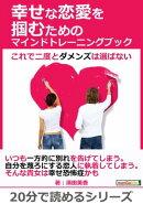 幸せな恋愛を掴むためのマインドトレーニングブック〜これで二度とダメンズは選ばない〜