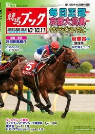 週刊競馬ブック2020年10月05日発売号【電子書籍】