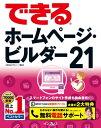 できるホームページ・ビルダー21【電子書籍】[ 広野忠敏 ]