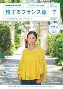 NHKテレビ 旅するフランス語 2018年7月号[雑誌]