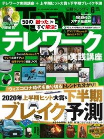 日経トレンディ 2020年6月号 [雑誌]【電子書籍】