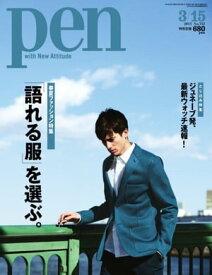 Pen 2013年 3/15号2013年 3/15号【電子書籍】