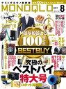 MONOQLO 2017年8月号【電子書籍】[ 晋遊舎 ]