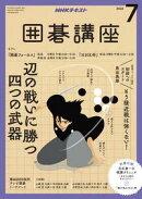 NHK 囲碁講座 2018年7月号[雑誌]