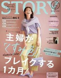 STORY 2021年9月号【電子書籍】