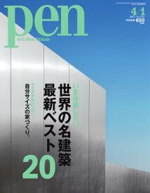 Pen 2013年 4/1号2013年 4/1号【電子書籍】