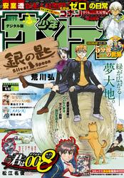 週刊少年サンデー 2018年26号(2018年5月23日発売)