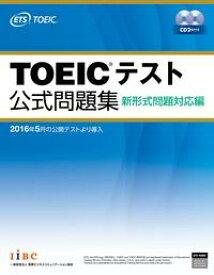 TOEIC テスト公式問題集 新形式問題対応編【電子書籍】[ Educational Testing Service ]