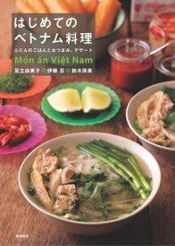 はじめてのベトナム料理 ふだんのごはんとおつまみ、デザート【電子書籍】[ 足立由美子 ]