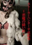 ストーカーハンター平成影男  =悪魔の縫い針=