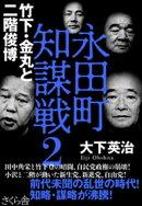 永田町知謀戦2 竹下・金丸と二階俊博