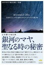 銀河のマヤ、聖なる時の秘密【電子書籍】[ 江本勝 ]