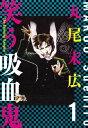 笑う吸血鬼 1【電子書籍】[ 丸尾 末広 ]
