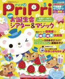 PriPri 2015年05月号