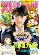 週刊ビッグコミックスピリッツ 2018年2・3合併号(2017年12月11日発売)
