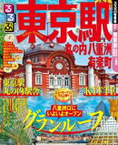 るるぶ東京駅 丸の内 八重洲 有楽町(2014年版)