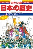 学習まんが 少年少女日本の歴史11 天下の統一 ー安土・桃山時代ー