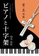 ピアノと十字架 1巻