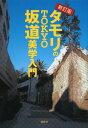新訂版 タモリのTOKYO坂道美学入門【電子書籍】[ タモリ ]