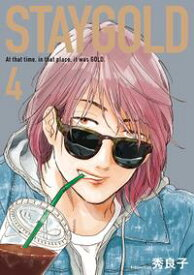 STAYGOLD(4)【電子書籍】[ 秀良子 ]