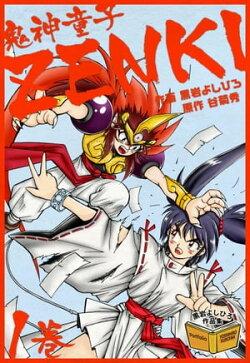 鬼神童子ZENKI 1巻