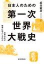 日本人のための第一次世界大戦史(毎日新聞出版)世界はなぜ戦争に突入したのか【電子書籍】[ 板谷敏彦 ]