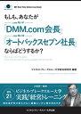 【大前研一のケーススタディ】もしも、あなたが「DMM.com会長」「オートバックスセブン社長」ならばどうするか?【電子書籍】[ 大前 研一 ]