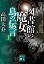 図書館の魔女 烏の伝言 (上)【電子書籍】[ 高田大介 ]
