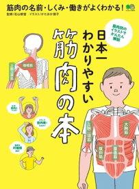 日本一わかりやすい 筋肉の本【電子書籍】[ 石山修盟 ]