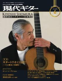 月刊現代ギター 2019年6月号 No.669【電子書籍】
