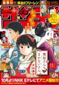 週刊少年サンデー 2021年44号(2021年9月29日発売)【電子書籍】